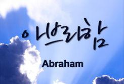abarahanm