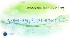 hp_20110213