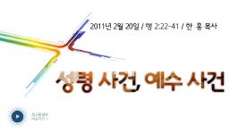 hp_20110220