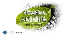 hp_20110626