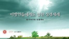 hp_20110911