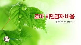 hp_20120701