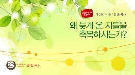 hp_20120902