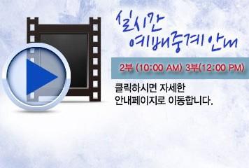 주일 2부예배(10:00 AM), 3부예배 (12:00 PM) 실시간 중계 안내