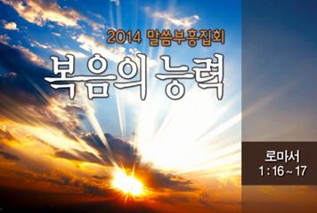 2014-06-13 – 말씀부흥집회 1 : 복음의 능력