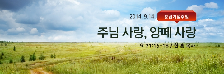 2014-09-14 주일설교 – 주님 사랑, 양떼 사랑