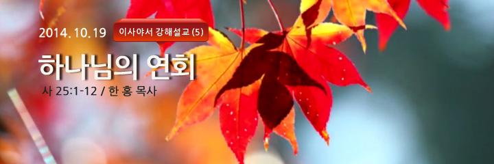 2014-10-19 주일설교 – 하나님의 연회