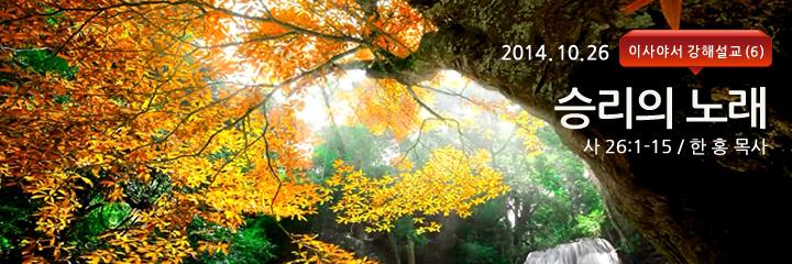 2014-10-26 주일설교 – 승리의 노래