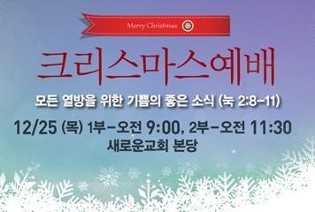 2014-12-25 크리스마스 예배