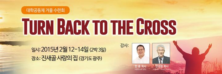 2015 대학공동체 겨울 수련회
