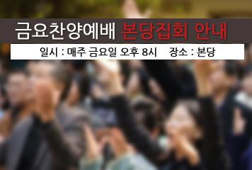 금요찬양예배 본당집회 안내