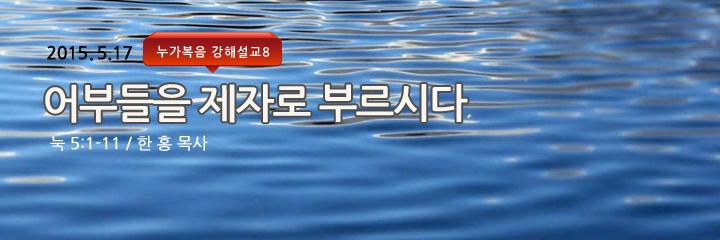 2015-05-17 주일설교 – 어부들을 제자로 부르시다
