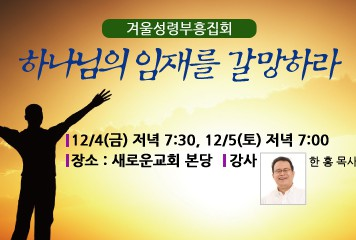 겨울성령부흥집회