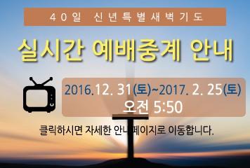 2017년 40일 신년특별새벽기도 실시간 중계안내