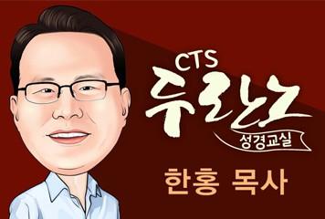 CTS 두란노 성경교실-한 홍 목사