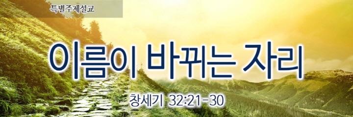 2016-07-24 주일설교 – 이름이 바뀌는 자리