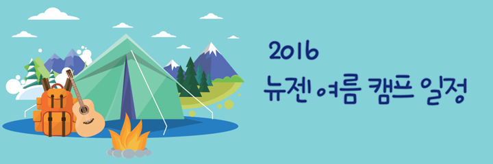 2016 뉴젠 여름캠프일정