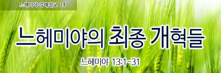 2016-08-21 주일설교 – 영적대세를 바꾸는 거룩한 세대