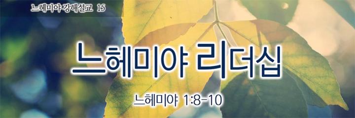 2016-08-28 주일설교 – 느헤미야 리더십