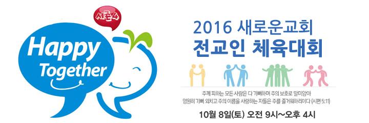 2016 새로운교회 전교인 체육대회