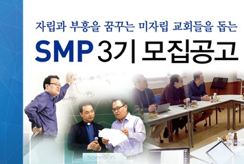 SMP 3기 모집공고