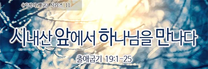2016-12-04 주일설교 – 시내산 앞에서 하나님을 만나다