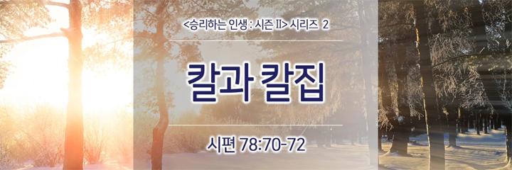 2017-01-15 주일설교 – 칼과 칼집