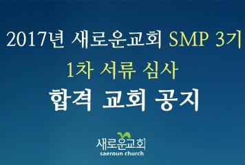 2017년 새로운교회 SMP 3기 1차 서류 심사  합격 교회 공지