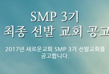 SMP 3기 최종 선발 교회 공고