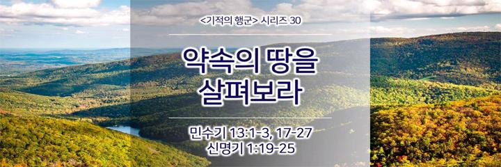 2017-09-17 주일설교 – 약속의 땅을 살펴보라