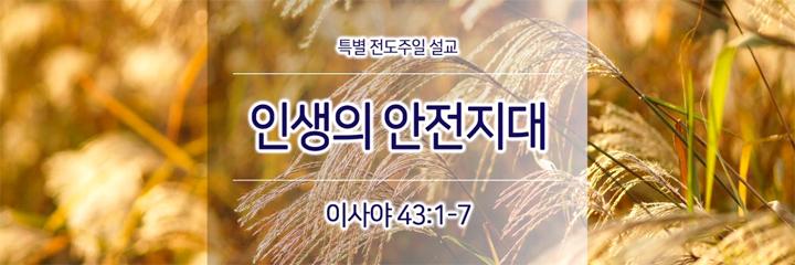 2017-11-12 주일설교 –  인생의 안전지대